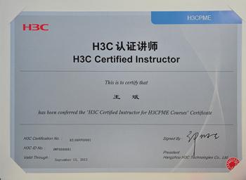 金桥世纪权威H3C讲师团队-王斌
