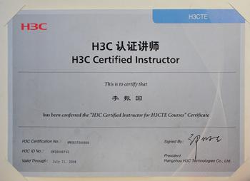 金桥世纪权威H3C讲师团队-李振国
