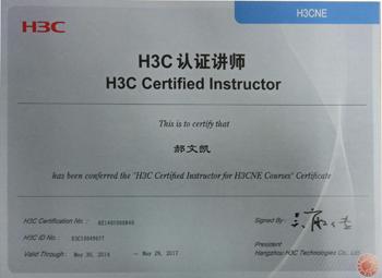 金桥世纪权威H3C讲师团队-郝文凯