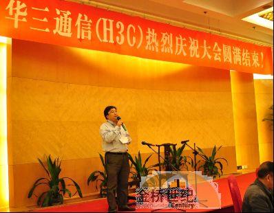 【H3C技术】H3C出席2009机械制造业企业信息化经验交流工作会议