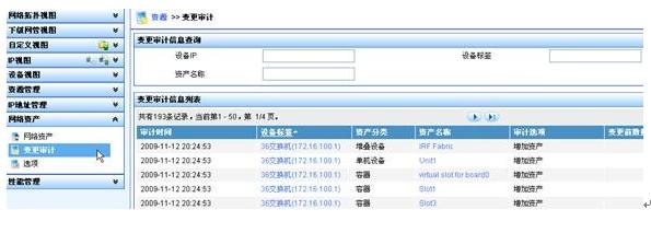 【华三培训】H3C-IMC组件简介及特性与应用