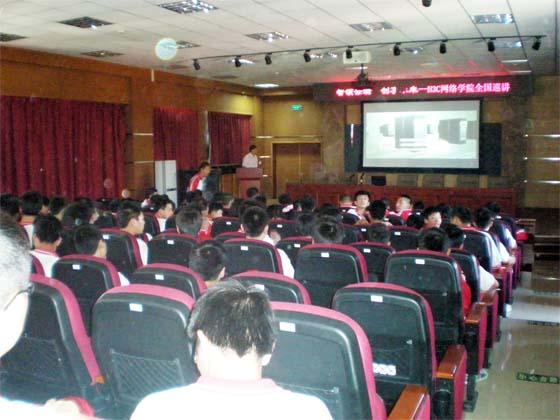 H3C网络学院巡回讲座―北京黄庄职高专场