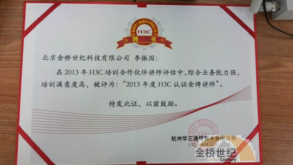 热烈祝贺金桥世纪获得杭州H3C通信颁发荣誉