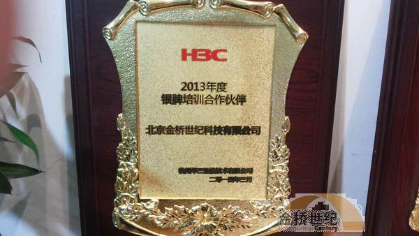 """热烈祝贺金桥获得""""2013年度H3C银牌培训中心""""的称号!"""