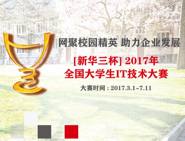2017年H3C杯全国网络技术大赛报名既有机会抢到万元奖金并享受免费NE课程!