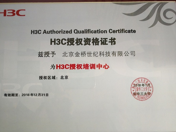 选择正规H3C授权机构,谨防上当受骗!